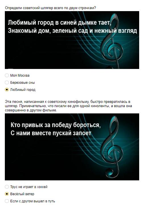 Ответы на тест Угадай советский шлягер всего по двум строчкам