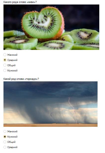 Ответы на тест определи правильно род существительных?