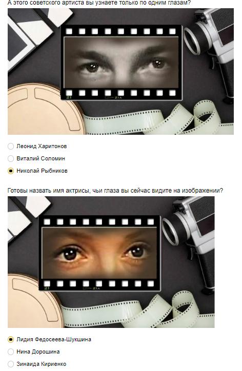 Ответ на тест узнаете советского актера только по одним глазам?