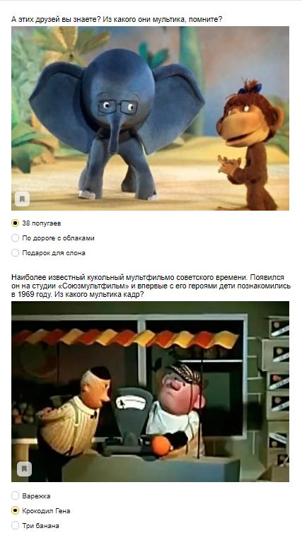 Ответы на тест вспомним детство? Угадайте 7 советских мультиков по выбранному кадру?