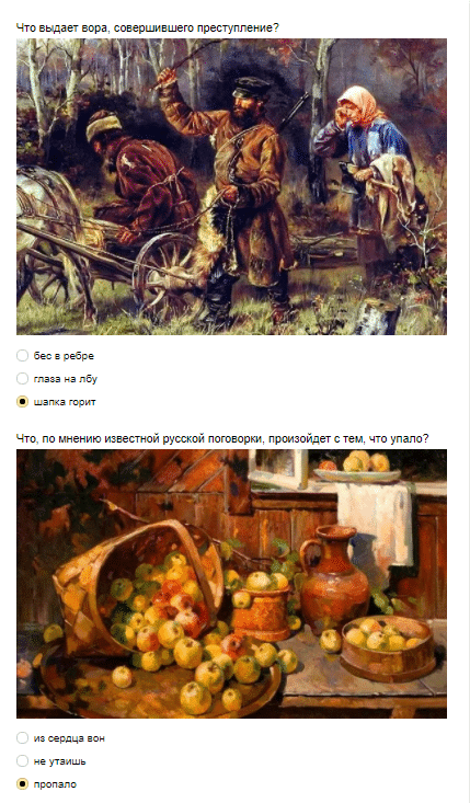 Ответ на тест сколько из 7 русских пословиц завершите без ошибок?