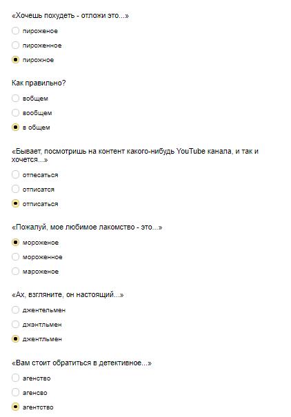 Ответы на тест на знание русского языка: напиши слова без ошибок?