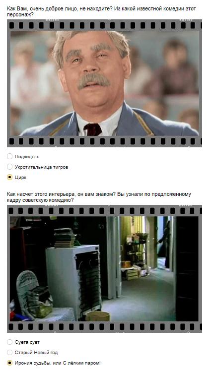 Ответы на тест сколько советских комедий у вас получилось узнать по выбранному нами кадру?