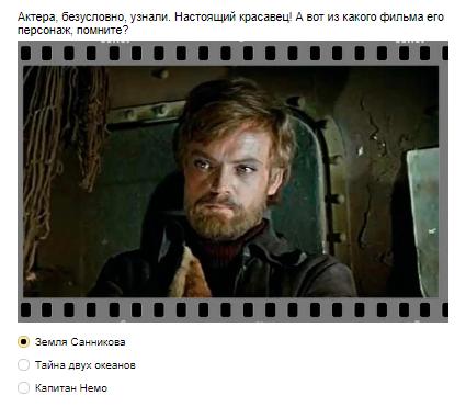 Ответы на тест сумеете узнать советский приключенческий фильм по выбранному нами кадру?