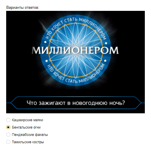 Ответы на тест поиграем в «Кто хочет стать миллионером?»